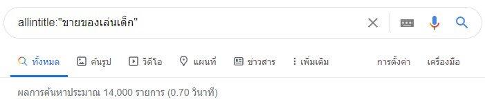 ผลลัพธ์จากการค้นหา Google คัดเฉพาะ allintitle